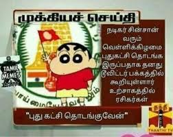 shinchan நகைச்சுவை whatsapp status tamil sharechat