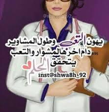 يارب عليك حقق حلمي Study Motivation Quotes Doctor Medical