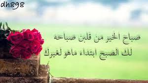 كلمات الصباح للحبيب اجمل خلفيات صباح الخير كيف