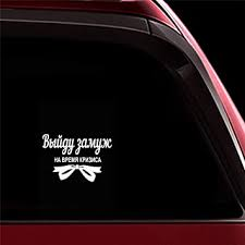 Car Sticker Car Decal Unique Bow Car Decals Marry The Crisis Car Mural For Car Body Window Door Rear Windshield Amazon Co Uk Car Motorbike