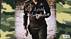 جديد أجمل صور ضباط الجيش العراقي ضباط الكليه العسكريه 2019