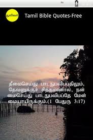 tamil in tamil religion quotes quotesgram