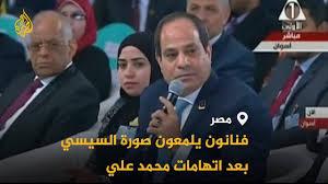 صورة السيسي بمصر شرائط محمد علي تهدمها والفنانون يلمعونها