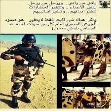 الجيش المصري خير أجناد الأرض Poster Movie Posters Olds