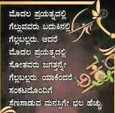 image result for kannada quotes quotations strong quotes quotes