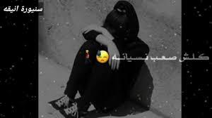 صور حزينه على اغنيه نساني وخيب ضنوني حبيبي Youtube