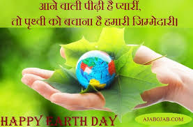 earth day messages in hindi earth day status in hindi