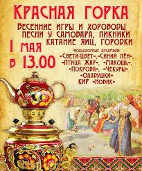 Городской фольклорный праздник «Красная горка» пройдет 1 мая на ...