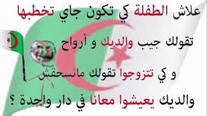 الجزائر مجموعة نكت جزائرية مضحكة نكتة البنت لي حابة تتزوج و تقول