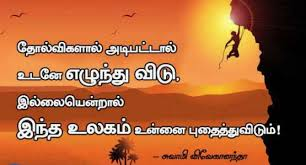 tamil motivational quotes home facebook