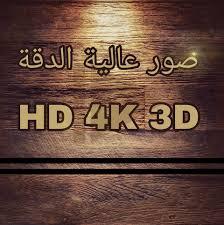 صور عالية الدقة Hd 4k 3d الصفحة الرئيسية فيسبوك