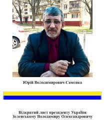 Гаряча Калина - ВІДКРИТИЙ ЛИСТ ДО ПРЕЗИДЕНТА ВІД ЮРІЯ...   Facebook