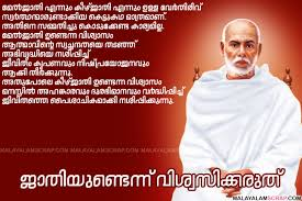great words malayalam scraps