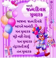 we have shared best happy birthday wishes in gujarati gujarati