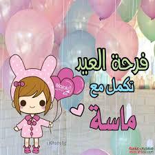 صور اسماء بنات العيد احلى مع نغم ندى ندا ميادة مي منه