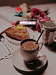 دعاء صور رمزيات دينيه قهوه شاي ورد طبيعه صور جميلات