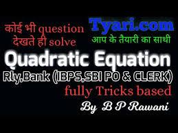 quadratic equation द व घ त सम करण