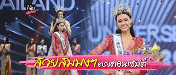 """อแมนด้า"""" คว้ามงฯ มิสยูนิเวิร์สไทยแลนด์ 2020 - ข่าวอีจัน"""