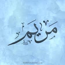 صور اسم مريم قاموس الأسماء و المعاني