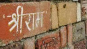 अयोध्या में राम मंदिर का रास्ता साफ ...
