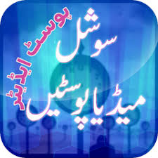 urdu posts for facebook urdu quotes editor apk