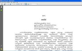 sreenarayanaguru • explanation of gurukrithy arivu in malayalam