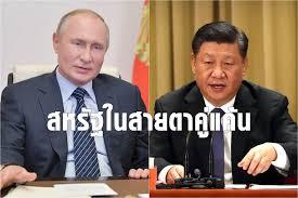 คู่แค้นอย่างรัสเซีย-จีนคิดยังไงกับการเลือกตั้งสหรัฐ - โพสต์ทูเดย์ รอบโลก