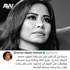 عرب وود شيرين تنعي الشهيد Arabwood عرب وود Facebook