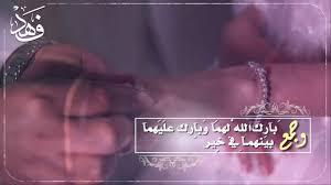 تهنئة زواج للعريس باسم فهد 1439 Youtube