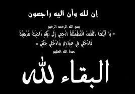 صور حداد ورمزيات عزاء وحزن رمسة عرب