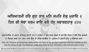 sri guru granth sahib ji arth ang post gurbani quotes sikh