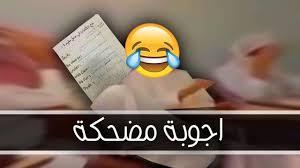 صور مضحكه عن الامتحانات نكت مضحكة جدا مساء الورد