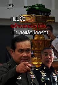 Thai Freedom - แผนชั่ว เผด็จการทรราช คสช....   Facebook