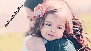 صور لحنان الام حنانيك امي كم احبك المرأة العصرية