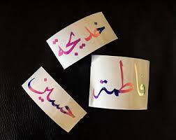 Arabic Decal Etsy