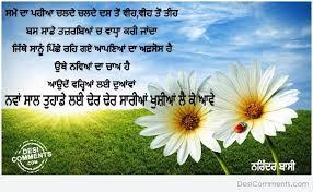 happy new year punjabi wishes com