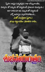 great best friend quotes in telugu images good quotes