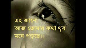 cry bengla sms sad love sms bengali