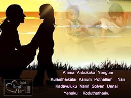 images with tamil poem lines in english