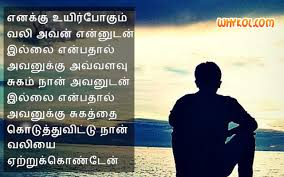 tamil sad es in english