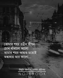 pin by hemol hemrom on draws bangla love quotes bangla quotes