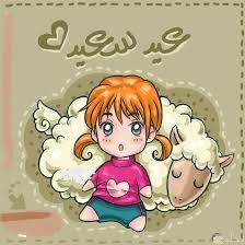 اجمل الصور بمناسبة عيد الاضحى بالعربي و بالانجليزي