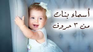 اجمل اسماء البنات من ثلاث حروف 2019 أسماء شيك ورقيقة وجميلة