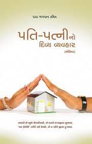 harmony in marriage happy married life abr gujarati by dada