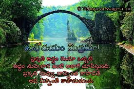 telugu nature and mirror good morning quote morning quotes
