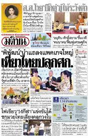 หน้า1 หนังสือพิมพ์มติชน ฉบับวันเสาร์ที่ 4 กรกฎาคม พ.ศ. 2563