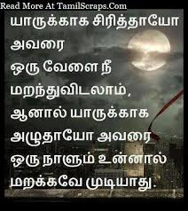 sad love tears es in tamil