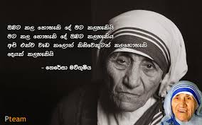 love quotes sinhala new mother teresa quotes in sinhala hd