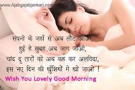 good morning shayari in hindi english