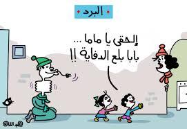 رسومات كاريكاتير مضحكة فن يدعو الى السخرية عالم ستات